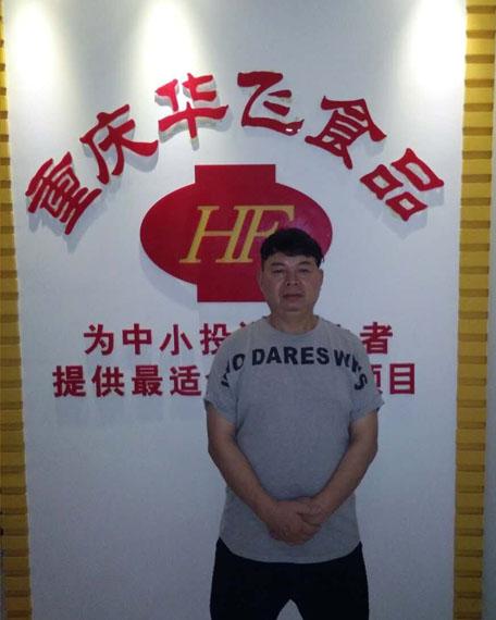 四川省宜滨市廖爱其先生成功签定华飞火锅米线加盟合同