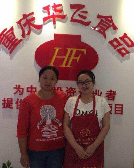 重庆市梁平县钟星女士成功签定华飞火锅米线加盟合同