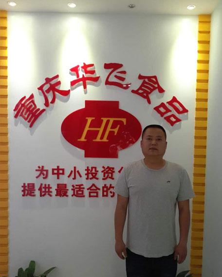 四川省宣汉市赵华先生成功签定宣汉市华飞火锅米线加盟合同