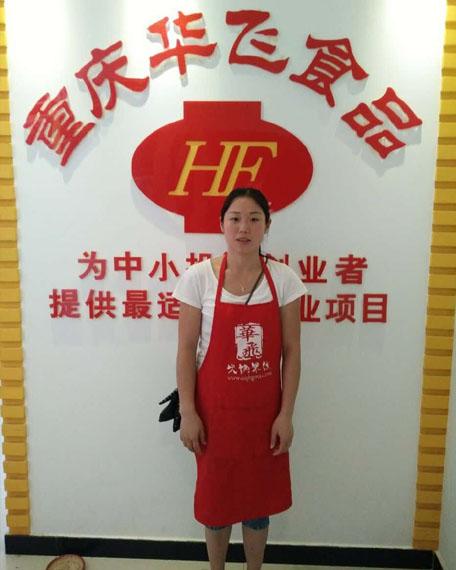 贵州省遵义市红花岗区曾燕子小姐成功签定遵义市酸辣粉加盟合同