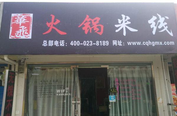 华飞ysb248易胜博加盟店之重庆南坪火锅米线加盟店-店面展示一