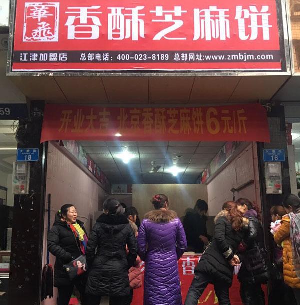 华飞ysb248易胜博加盟店之重庆江津香酥芝麻饼加盟店-店面展示一
