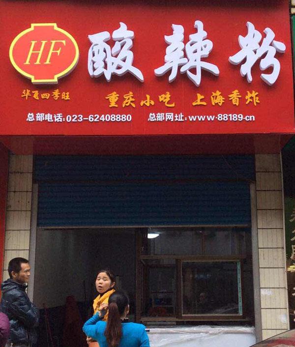 华飞ysb248易胜博加盟店之广东深圳酸辣粉加盟店-店面展示一