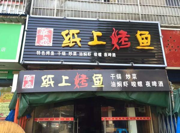 ysb248易胜博加盟店之贵州省贵阳市纸上烤鱼加盟店-店面展示一