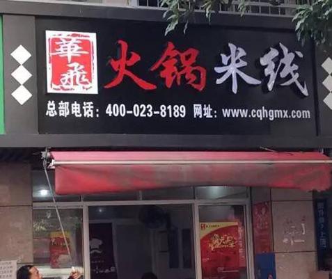 ysb248易胜博加盟店之重庆南坪火锅米线店面-店面展示二