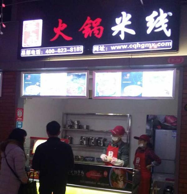 ysb248易胜博加盟店之重庆观音桥火锅米线加盟店-店面展示一
