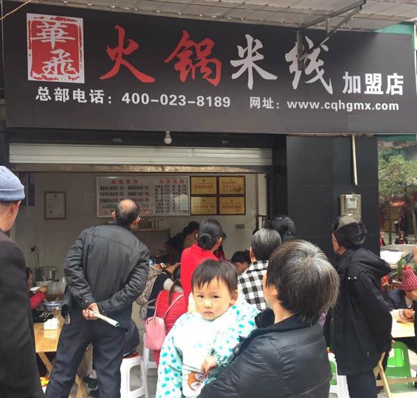 ysb248易胜博加盟店之重庆南坪火锅米线加盟店-店面展示三