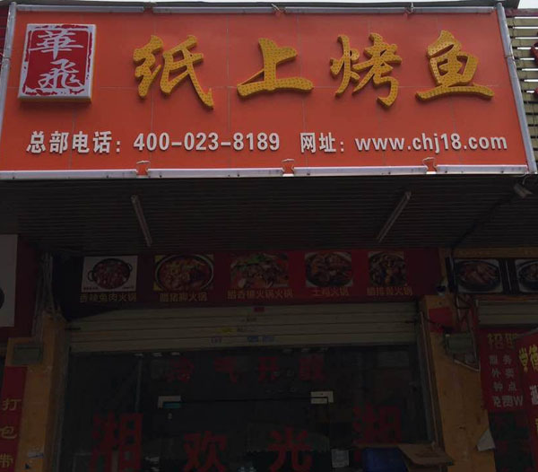 ysb248易胜博加盟店之贵州省毕节市纸上烤鱼加盟店-店面展示一
