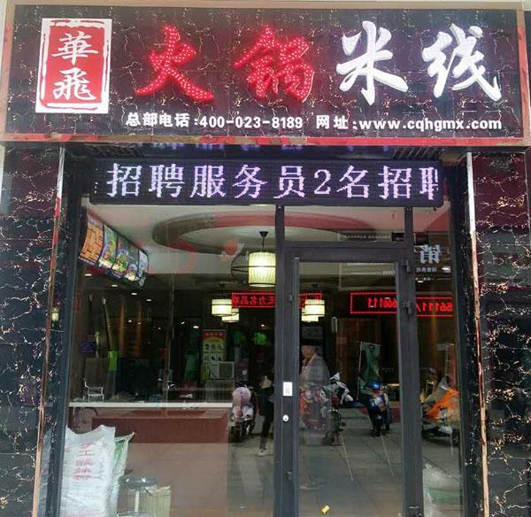 ysb248易胜博加盟店之四川成都市火锅米线加盟店-店面展示一