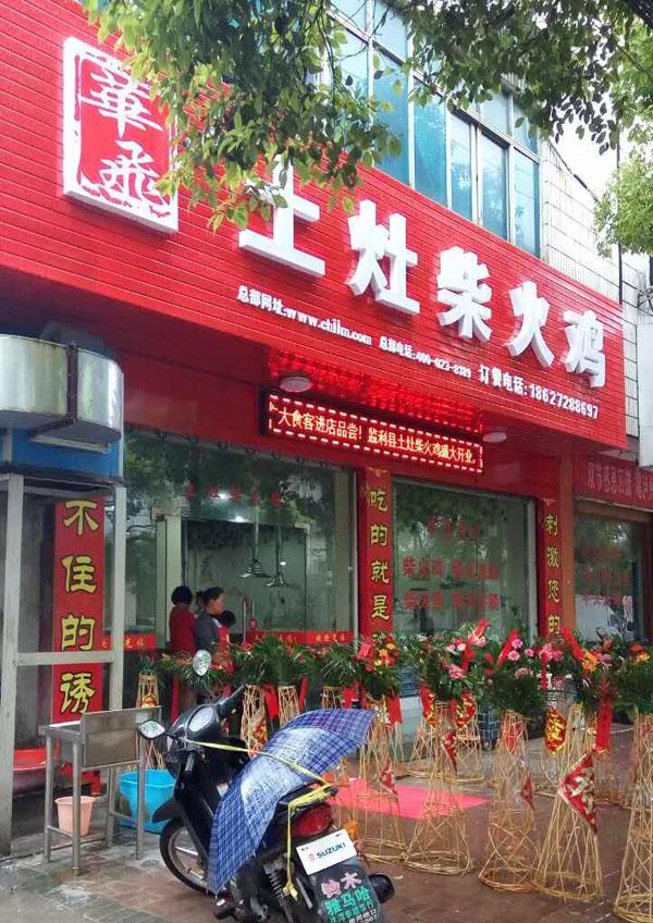 ysb248易胜博加盟店之湖北武汉市土灶柴火鸡加盟店-店面展示一