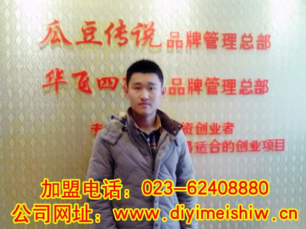 重庆市潼南区ysb248易胜博培训客户蒋超先生成功签定华飞火锅米线技术培训合同