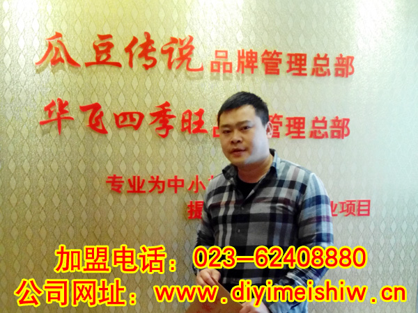 贵州省遵义市ysb248易胜博培训客户王贤先生成功签定华飞火锅米线技术培训合同