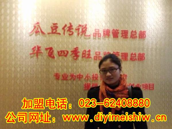 湖北省利川市ysb248易胜博培训客户秦小姐成功签定华飞酸辣粉技术培训合同