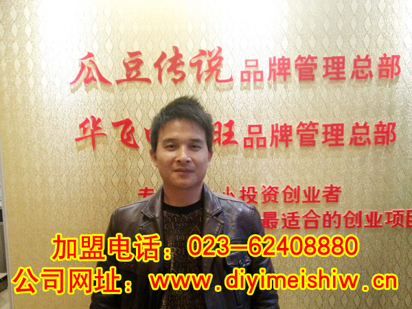 湖南省怀化市ysb248易胜博培训客户胡先生成功签定华飞一口酥米花糖技术培训合同