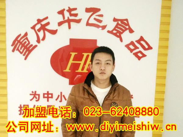 安徽省黄山市ysb248易胜博培训客户尹先生成功签定华飞花甲米线技术培训合同