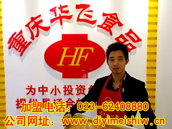 四川省德阳市ysb248易胜博培训客户叶小波先生成功签定华飞老北京芝麻香酥饼技术培训合同