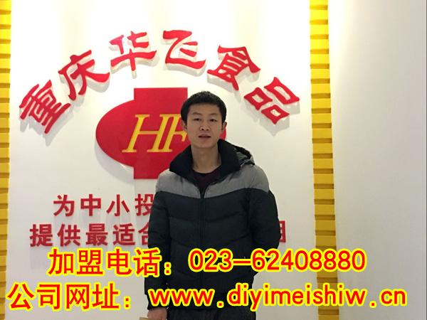 重庆市开县ysb248易胜博培训客户苏海波先生成功签定华飞老北京芝麻香酥饼技术培训合同