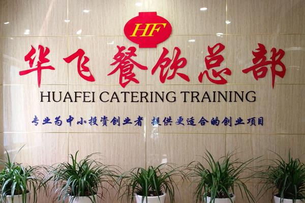 华飞餐饮培训总部-重庆华飞公司形象墙