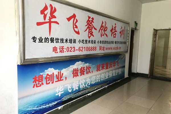 华飞餐饮培训总部-重庆华飞公司门口展示