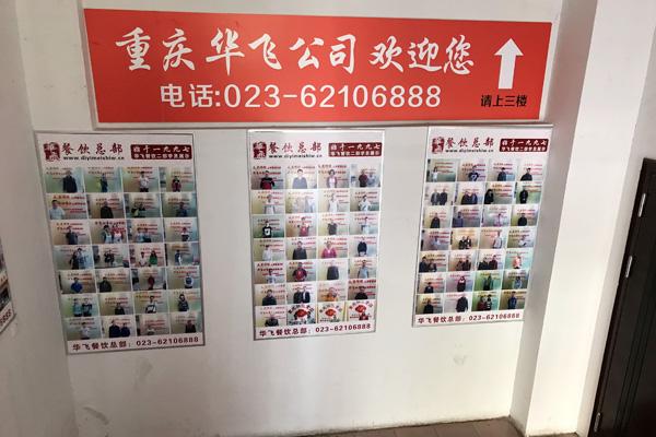 华飞餐饮培训总部-重庆华飞公司店内学员照片展示