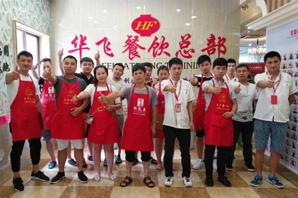 华飞餐饮培训总部-重庆华飞公司培训学员展示