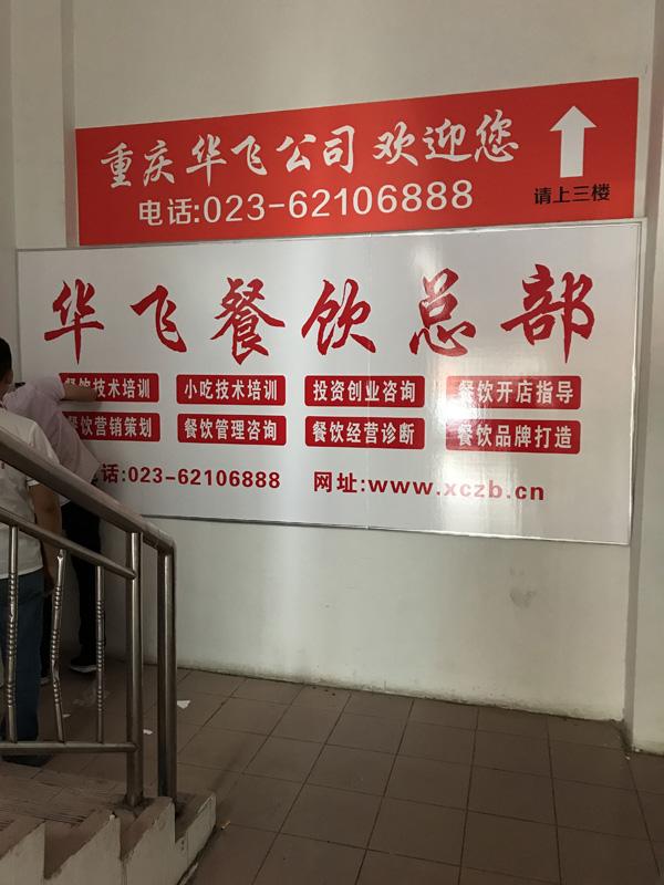 华飞餐饮培训总部-重庆华飞公司店内展示
